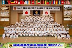 2017-Okinawa Gasshuku